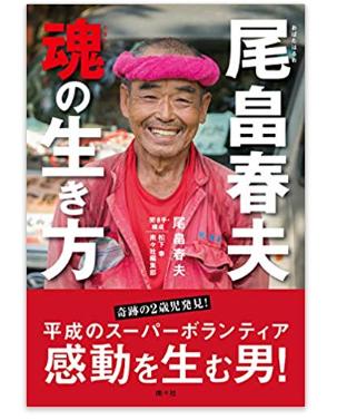 スーパー ボランティア 尾畑 春夫
