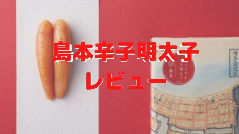 島本辛子明太子アイキャッチ
