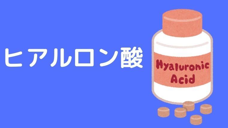 ヒアルロン酸