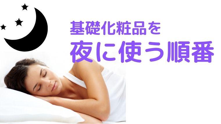 基礎化粧品を夜に使う順番